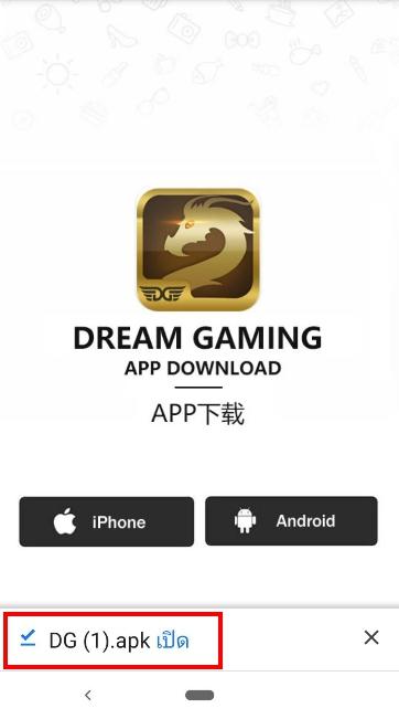 วิธีดาวน์โหลดแอป DG (Android) Dg88win