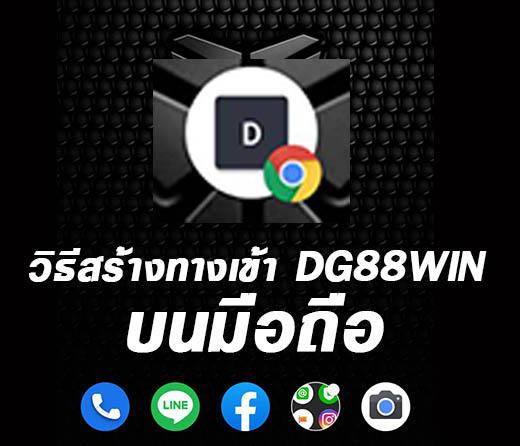 วิธีสร้างทางเข้า dg88win